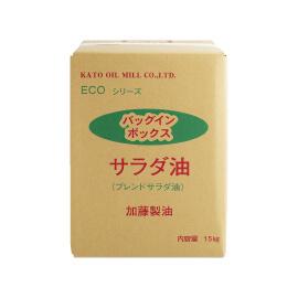 バッグインサラダ油